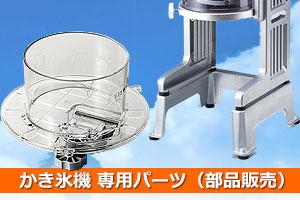 かき氷のストック付き業務用電気かき氷機