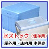氷保存ボックス一覧へ