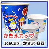 かき氷カップ一覧へ
