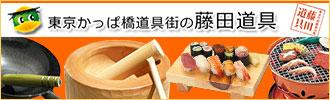かっぱ橋の藤田道具