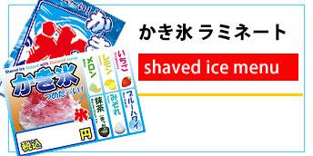 かき氷ラミネートメニューへ