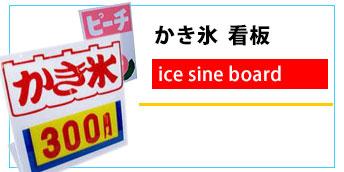 かき氷看板一覧へ